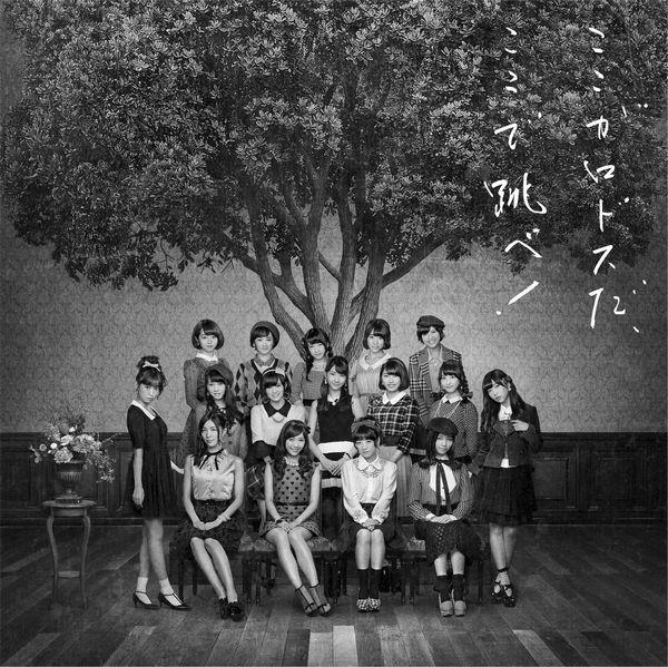 AKB48/ここがロドスだ、ここで跳べ!(Type A)(CD2)