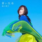 森口博子出演:森口博子/蒼い生命(通常盤)