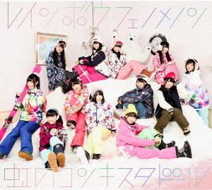 虹のコンキスタドール/レインボウフェノメノン(冬盤)(初回限定盤)(DVD付)