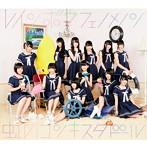 虹のコンキスタドール/レインボウフェノメノン(夏盤)(初回限定盤)(DVD付)