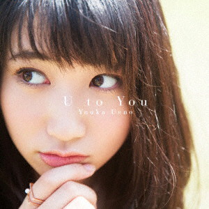 上野優華/U to You(初回限定盤B)