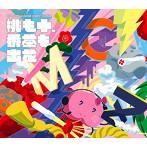 ももいろクローバーZ/MOMOIRO CLOVER Z BEST ALBUM 「桃も十、番茶も出花」(初回限定盤-スターターパック-)(Blu-ray Disc付)