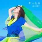 森口博子出演:森口博子/蒼い生命(初回限定盤)(Blu-ray