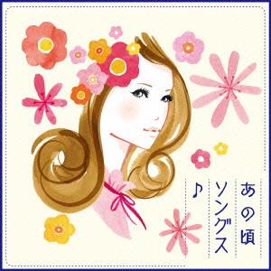 あの頃ソングス〜「秋桜」「翼をください」「池上線」カバーズ・ベスト