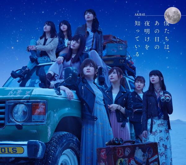 AKB48/僕たちは、あの日の夜明けを知っている(DVD付)