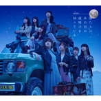 AKB48/僕たちは、あの日の夜明けを知っている<Type A>(DVD付)