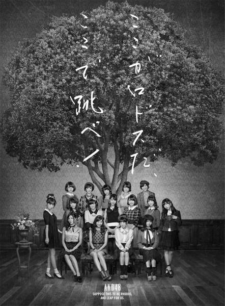 AKB48/ここがロドスだ、ここで跳べ!(初回限定盤)(Type A)(CD2枚+DVD付)
