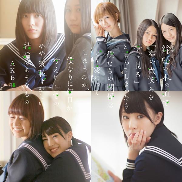 AKB48/鈴懸の木の道で「君の微笑みを夢に見る」と言ってしまったら僕たちの関係はどう変わってしまうのか、僕なりに何日か考えた上でのやや気恥ずかしい結論のようなもの(Type S)(DVD付)