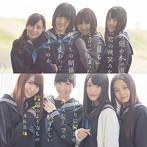 AKB48/鈴懸の木の道で「君の微笑みを夢に見る」と言ってしまったら僕たちの関係はどう変わってしまうのか、僕なりに何日か考えた上でのやや気恥ずかしい結論のようなもの(Type