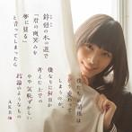 AKB48/鈴懸の木の道で「君の微笑みを夢に見る」と言ってしまったら僕たちの関係はどう変わってしまうのか、僕なりに何日か考えた上でのやや気恥ずかしい結論のようなもの(Type H)(DVD付)