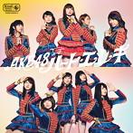 AKB48/ハート・エレキ(Type
