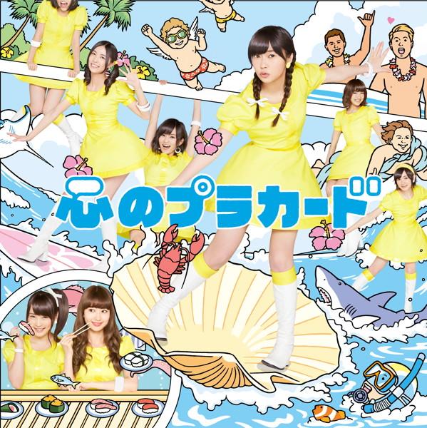 AKB48/心のプラカード(Type B)(DVD付)