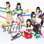 AKB48/ハイテンション(通常盤)(Type