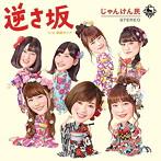 じゃんけん民/逆さ坂(DVD付)