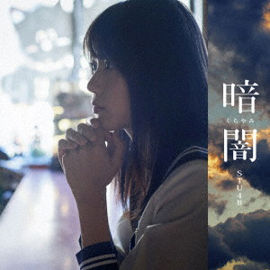 STU48/「暗闇」(Type A)(DVD付)