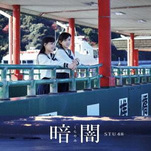 STU48/「暗闇」(Type B)(DVD付)