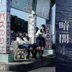 STU48/「暗闇」(Type C)(DVD付)