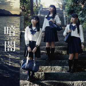 STU48/「暗闇」(Type D)(DVD付)