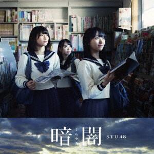 STU48/「暗闇」(Type E)(DVD付)