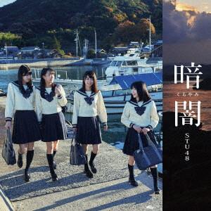 STU48/「暗闇」(Type F)(DVD付)