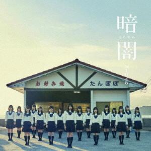 STU48/「暗闇」(Type G)(DVD付)