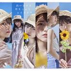 岡田奈々出演:STU48/思い出せる恋をしよう(Type