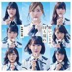 AKB48/願いごとの持ち腐れ(Type A)(初回限定盤)(DVD付)