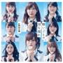 AKB48/願いごとの持ち腐れ(Type B)(初回限定盤)(DVD付)