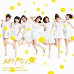 AKB48/#好きなんだ<Type E>(初回限定盤)(DVD付)
