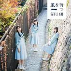 STU48/タイトル未定(Type A)(初回限定盤)(DVD付)