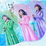 AKB48/失恋、ありがとう(Type B)(初回限定盤)(DVD付)