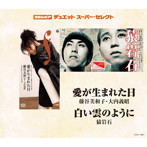 藤谷美和子出演:藤谷美和子&大内義昭/猿岩石/コロムビア・デュエットスーパーセレクト