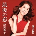 増田惠子/最後の恋