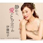 伊藤咲子出演:伊藤咲子/静かに、愛がとび立つわ
