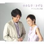 松浦亜弥出演:クミコ&井上芳雄/小さな手/きずな