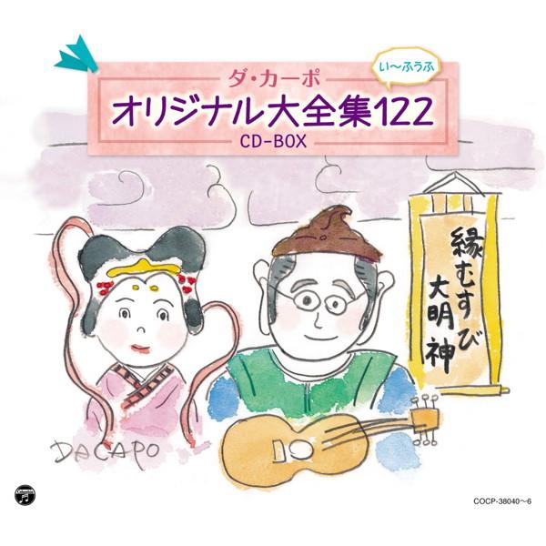 ダ・カーポ/ダ・カーポ オリジナル大全集122 CD-BOX