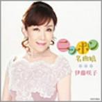 伊藤咲子出演:伊藤咲子/ニッポン名曲娘
