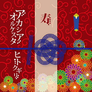 アカシアオルケスタ/10周年ベスト・アルバム ヒトクギリ