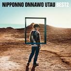 NakamuraEmi/NIPPONNO ONNAWO UTAU BEST2(通常盤)