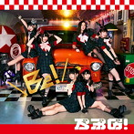 ベボガ!/Be!(Type-A)(DVD付)