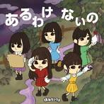松下玲緒菜出演:まねきケチャ/あるわけないの(初回限定盤A)(DVD付)