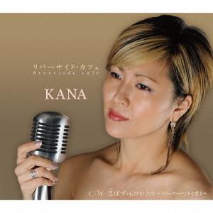 KANA/リバーサイド・カフェ