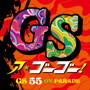 GS・ア・ゴー・ゴー~GS 55 ON PARADE~