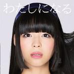 寺嶋由芙/わたしになる(初回限定盤)(DVD付)
