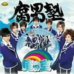 腐男塾(中野腐女子シスターズ)/俺の空(初回盤:特典DVD浦えりかVer.付)(DVD付)