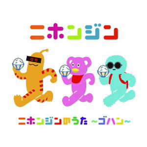 ニホンジン/ニホンジンのうた〜ゴハン〜