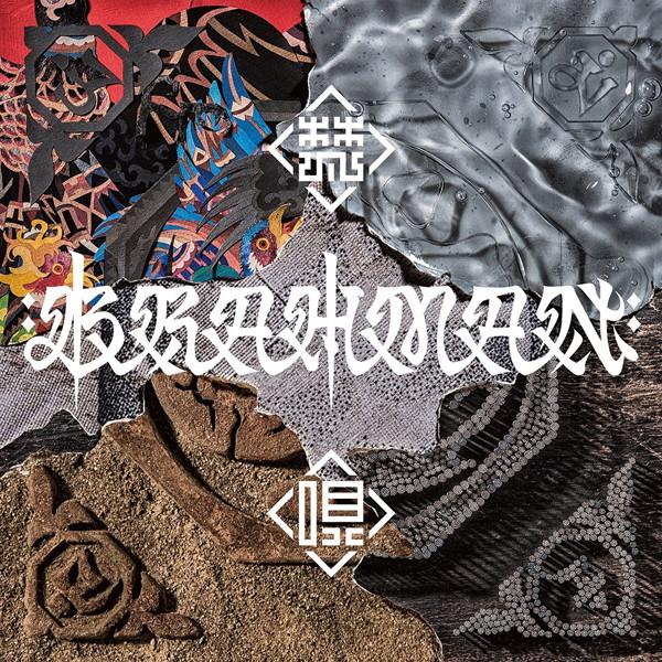 BRAHMAN/梵唄-bonbai-(初回限定盤)(DVD付)