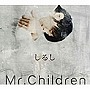 Mr.Children/しるし