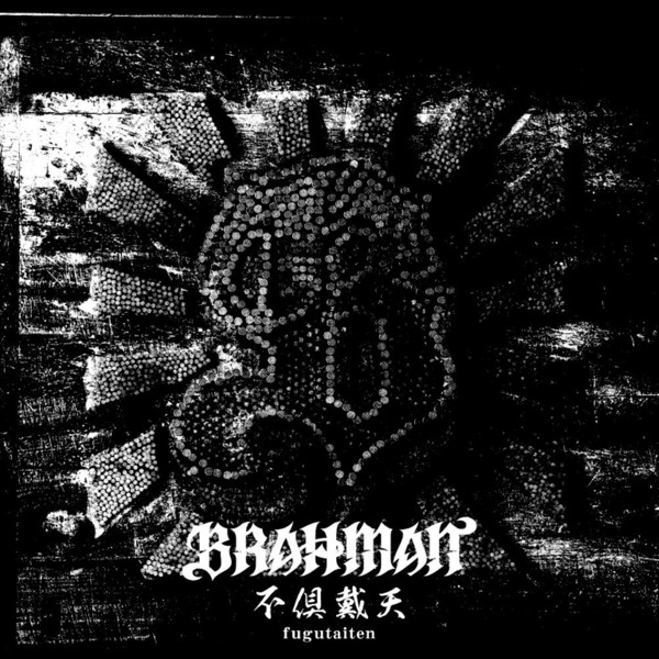 BRAHMAN/不倶戴天-フグタイテン-(初回限定盤)(DVD付)