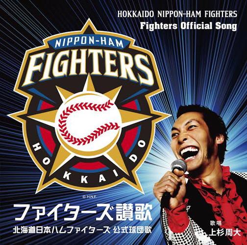 上杉周大/TON-UP MOTORS/北海道日本ハムファイターズ公式球団歌 ファイターズ讃歌